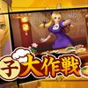 【KOF'98 UM OL】イベント「餃子大作戦」の食材組み合わせ攻略