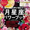 【在庫僅か!】anan SPECIAL「Keiko的Lunalogy 眠れる運を呼び覚ます!月星座パワーブック」が、売れ行き好調で品薄状態です!