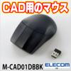 エっ?CAD用のマウスってあるの???~エレコム M-CAD01DBBK