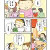 「京都ご当地サンドイッチめぐり」【プロローグ】(試し読み)