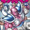 【コミック】感想:WEBコミック「キン肉マン」第272話「超人ハンターの使命!!の巻」