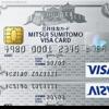 三井住友VISAカードで海外保険はカバーできる