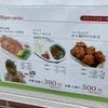 掛川市 おはなのから揚げのり弁当!420円でドライブスルー可能!