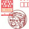 【風景印】富良野郵便局(2020.1.1押印)