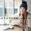 ニュージランドの美味しいコーヒーmojo coffee(NZ)