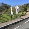 鳥取・島根⑬:【世界遺産】石見銀山(いわみぎんざん):バスと電動自転車