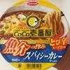 カップラーメン CoCo壱番屋 スパイシーカレーラーメンを食べました