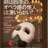 劇団四季「オペラ座の怪人」!