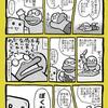 凍り豆腐入りカレー