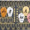 西国三十三観音巡礼 まとめblog