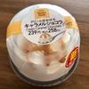 【ファミマ】たっぷりクリームが至福のひと時!「クリームほおばるキャラメルショコラ」を実食レビュー!