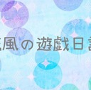 琉風の遊戯日記