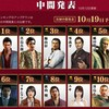 龍総選挙中間発表(2018/10/12)