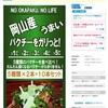 【岡山】Mercato Centrale 岡山産パクチ―5種食べ比べアイスバー