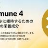 今週のセールと気になる商品 4/9