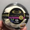 ファミリーマート RIZAP レアチーズケーキ ブルーベリーソース入り 食べてみました