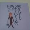 ワクワクする本を見つけました