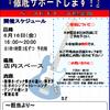 エレキベースビギナーズ倶楽部開催!!