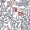 大前粟生「回転草」(書肆侃侃房)-読者の想像力vs.作家の創造力