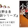 【東野圭吾】『笑小説シリーズ』まとめて紹介します!【全4作品】