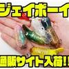 【INX.label】マイクロクランク「ジェイボーイ」通販サイト入荷!