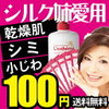 有効期限が近づいた楽天スーパーポイントの消化に便利な化粧品サンプルは送料込みで100円!