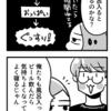 【4コマ】風呂×ビール×睡眠=最&高