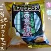 西京漬仕立てのポテトチップスを食べた感想【京都のご当地ポテトチップス】