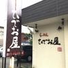 「ひでお屋」創作ラーメンが美味しいラーメン屋【富山ラーメン放浪記】