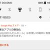 AQUOSかんたんホームがGooglePlayプロテクトに有害判定された(追記有)