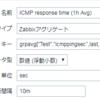 2. 監視アイテムの追加 - Zabbixアグリゲート