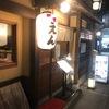 京のおばんざいと酒いろいろ えん 美人女将と美味い料理 常連客にならずにいられない魅力たっぷりの店 先斗町歌舞練場スグ