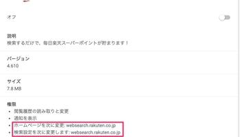 【追記あり】楽天ウェブ検索のChrome機能拡張が狂気のアップデートで削除待った無し!