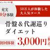 仙台痩身エステサロン人気ランキングTOP3 口コミ比較まとめ!