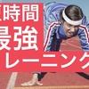 短時間で全身トレーニング!!