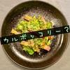 【一撃おつまみ】『ローマ風 カルボッコリー』を作ってみた!【アレンジレシピ】