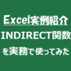 【Excel実例】INDIRECT関数を実務で使ってみた
