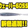 【O.S.P】春のバス釣りにオススメのi字系ルアー「iウェーバー60SSS」に新色追加!