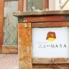 【ニューMASA】地元のおっちゃんおばちゃんの会話が心地よい喫茶店で美味しいモーニングを【中崎町/大阪】
