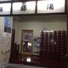 とうきょうスカイツリー 薬師湯 百種の日替わり湯と欅坂46愛の強い銭湯