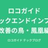 ロコガイド バックエンドインフラ改善の鳥 鳳凰編