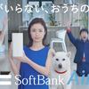 【2020年版】SoftBank Airは遅い?速度・評判・料金・キャンペーンまとめ!