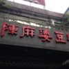 中国の成都にて、麻婆豆腐発祥の店を訪れる「陳麻婆豆腐店」は最高のお店だった
