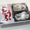 ハウス食品【ほんとうふ】を使って豆腐を作ってみた!災害用備蓄にも