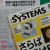 日経SYSTEMS 6月号、勝負ドキュメント作成術の第3回です