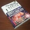 沈黙のWebライティング-Webマーケッター ボーンの激闘- 松尾茂記著 SEO対策、ブロガーならコレ読んでおきな!