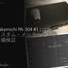 ナカミチ PA-304S カスタム・メンテナンス  #1 ('21 5)  ② 整備検証