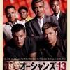 映画『オーシャンズ13』ネタバレあらすじキャスト評価 オーシャンズ第3弾映画