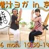 7/16京都にて #味噌汁ヨガ 開催します!