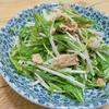 簡単!!シャキウマ!!大根と水菜のシーチキンサラダの作り方